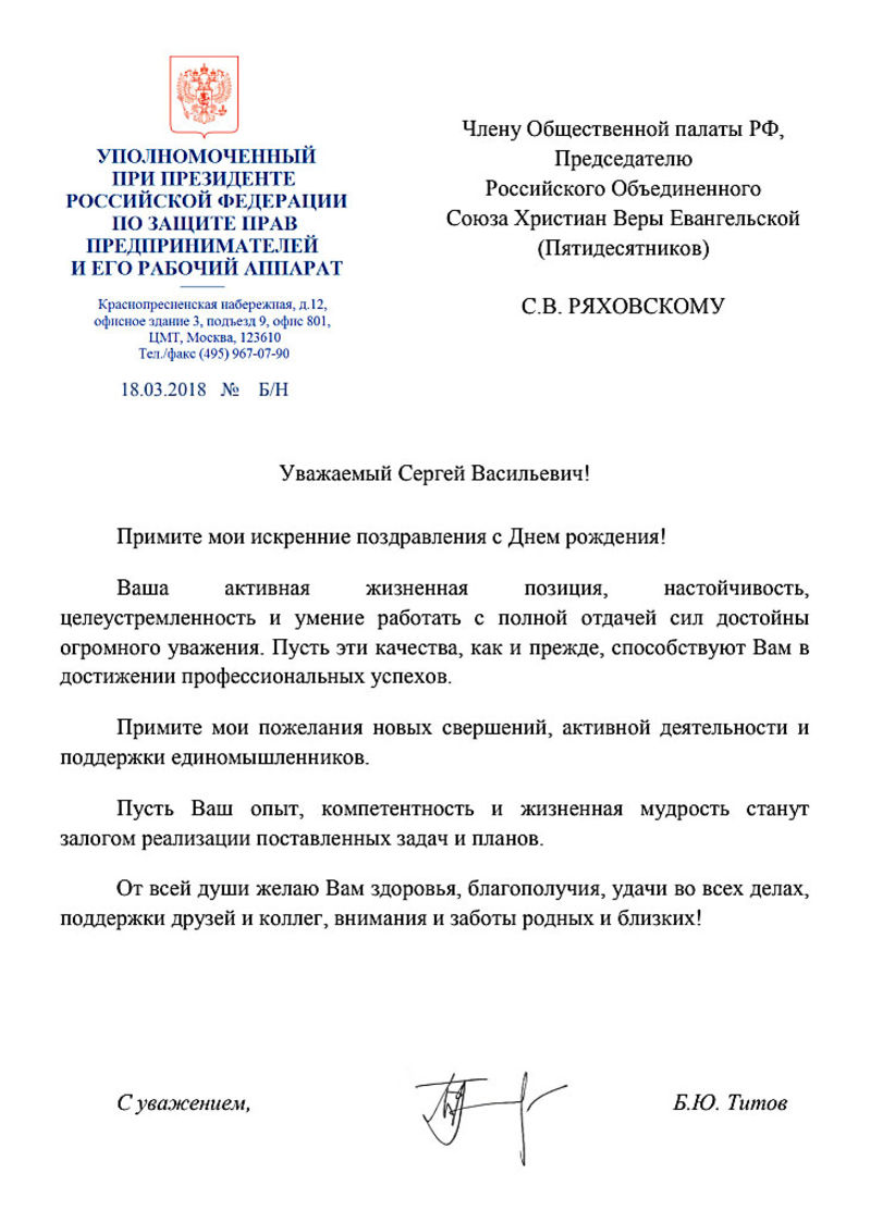 Поздравление с днём рождения от уполномоченного при Президенте РФ по защите прав предпринимателей Б.Ю. Титова