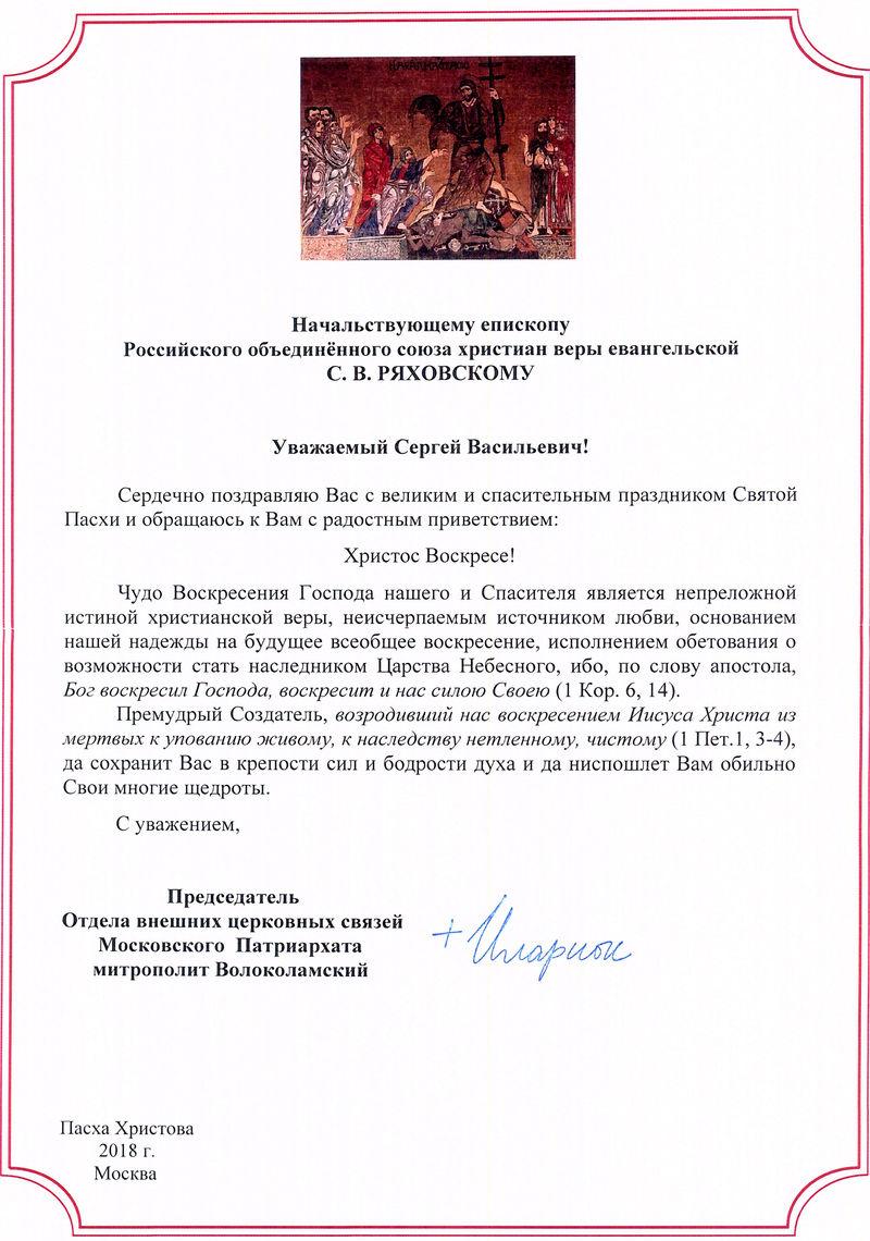 Поздравление с праздником Святой Пасхи от  митрополита Волоколамского Илариона