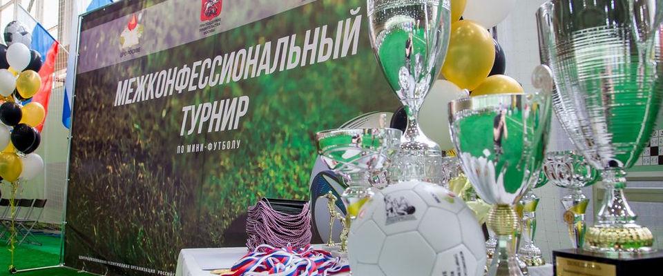 Межконфессиональный турнир по мини-футболу вновь пройдет в Москве