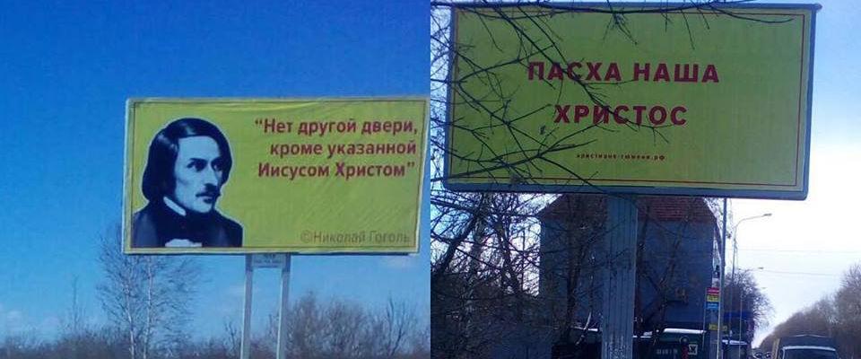 В Тюмени христиане установили баннеры с цитатами великих русских людей о Боге