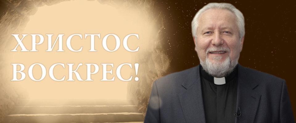 Поздравление епископа Сергея Ряховского со светлым праздником Пасхи!