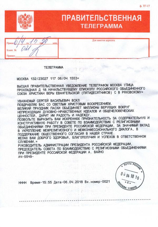 Руководитель Администрации Президента Антон Вайно поздравил епископа Сергея Ряховского со светлым праздником Пасхи