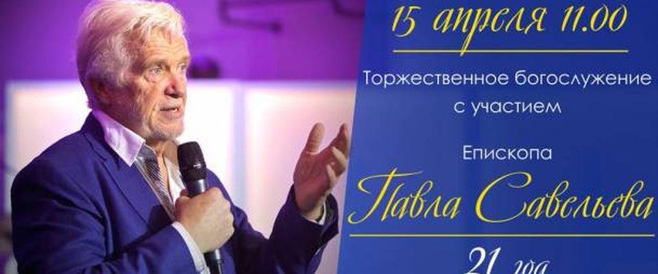 Служение «Живая вера» отметит 21-ю годовщину