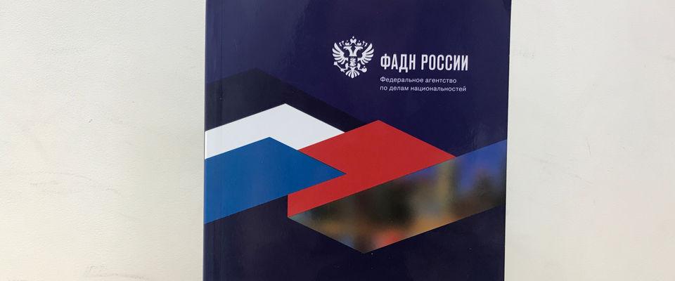 ФАДН выпустило информационно-справочные материалы о религиях и конфессиях в России