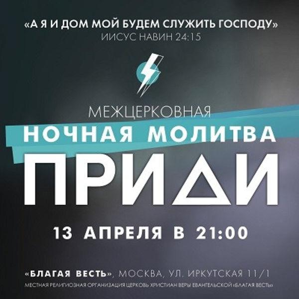 На ночной молитве «Приди» молодёжь Москвы помолится о семьях