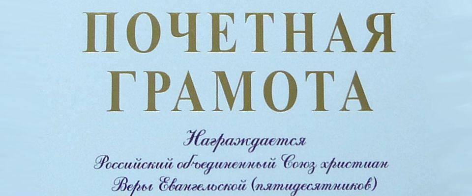 РОСХВЕ награждён почётной грамотой за активную общественную деятельность