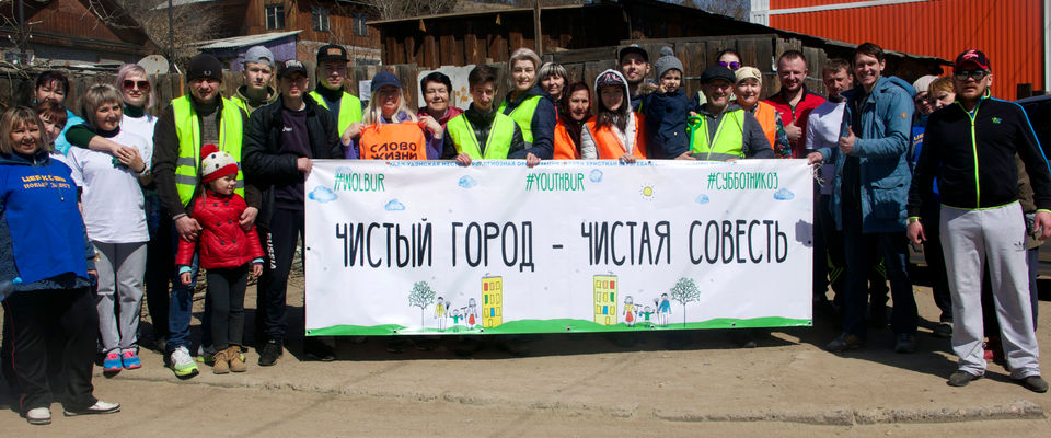 В Улан-Удэ церкви приняли участие в городском субботнике