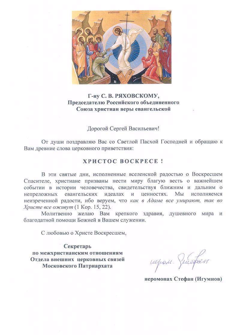 Поздравление с Пасхой Христовой от иеромонаха Степана (Игумнова)