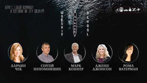 Дарлин Чек и Дженн Джонсон будут учить на Школе поклонения в Новосибирске