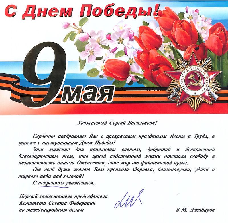 Поздравление с праздником Весны и Труда, и Днём Победы от В.М. Джабарова