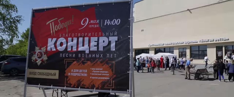 «Благая весть» поздравила жителей Гольяново с Днём Победы