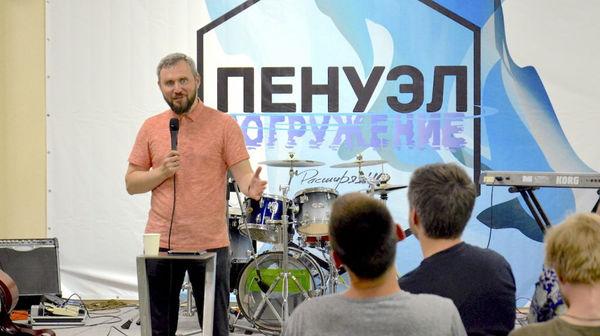 Молодёжный выезд «Пенуэл» прошёл в московской церкви «Благая весть»