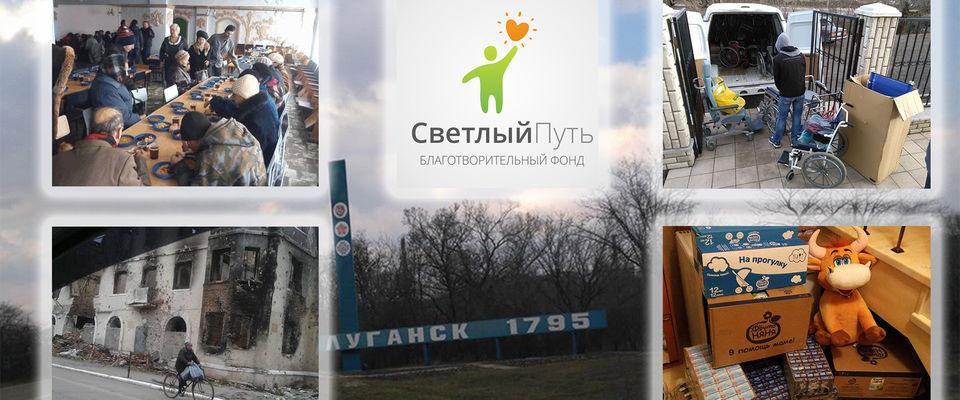 Помощь нуждающимся на Донбассе