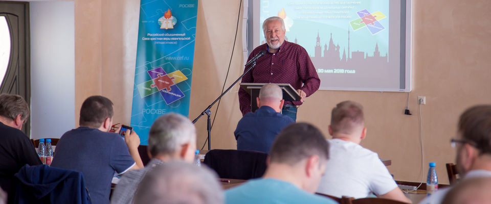 Первая часть встречи служителей РОСХВЕ с Начальствующим епископом прошла в Подмосковье