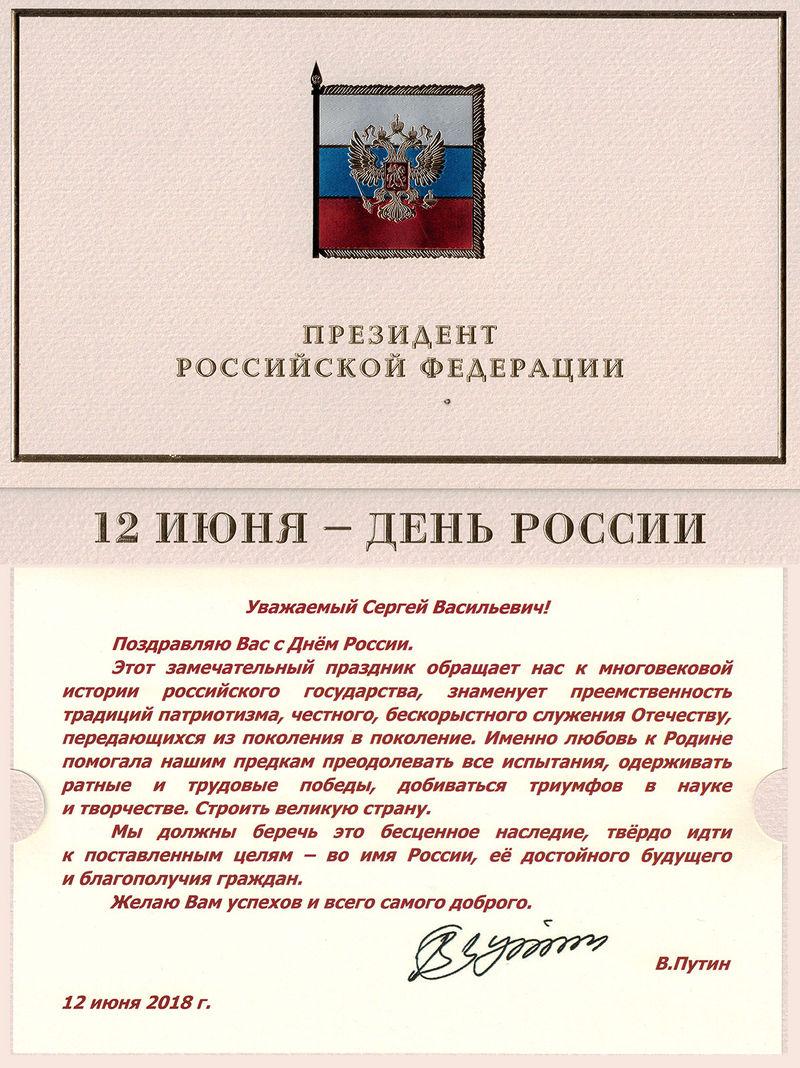 Президент РФ поздравил главу РОСХВЕ с Днём России