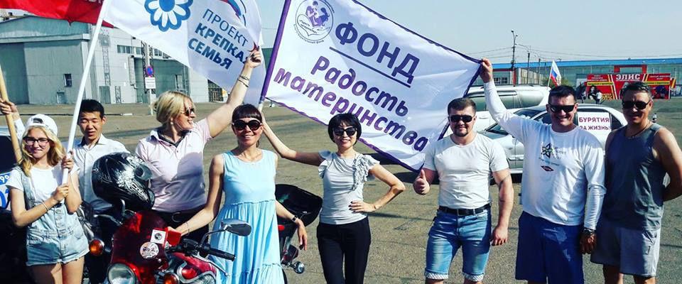 В Улан-Удэ прошел автопробег «Против аборта»