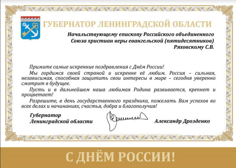 Поздравление с Днём России от губернатора Ленинградской области Александра Дрозденко