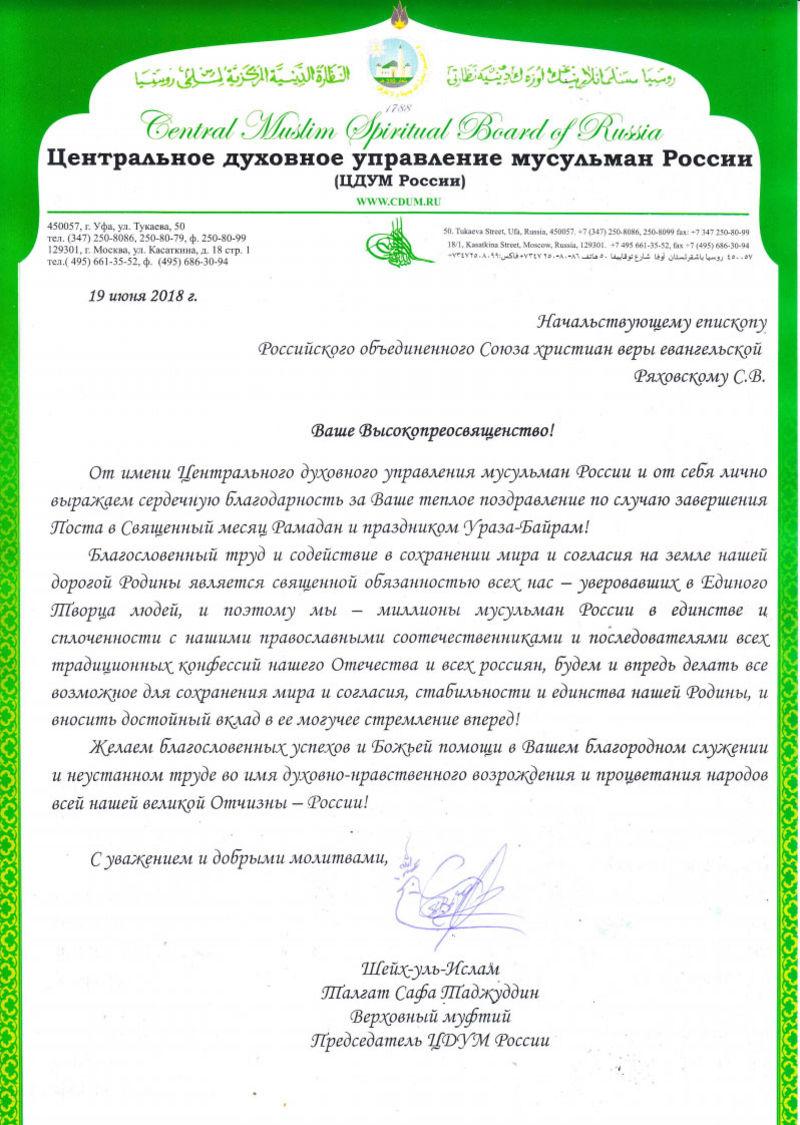 Верховный муфтий, Председатель ЦДУМ России Талгат Таджуддин ответил на поздравление епископа Сергея Ряховского