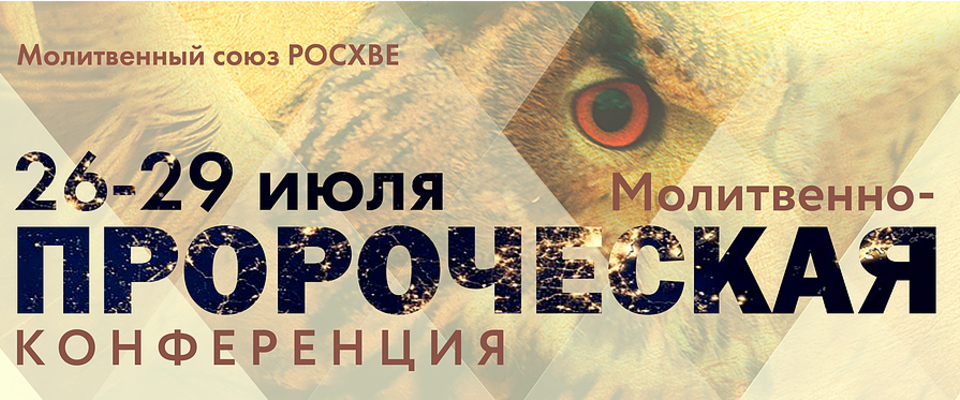 Молитвенный союз РОСХВЕ проведет третью Всероссийскую конференцию в Санкт-Петербурге