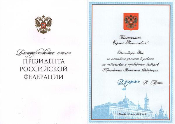 Епископ Сергей Ряховский получил благодарность Президента РФ