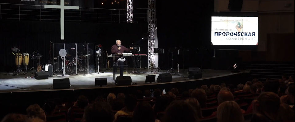 В Санкт-Петербурге прошла молитвенно-пророческая конференция РОСХВЕ