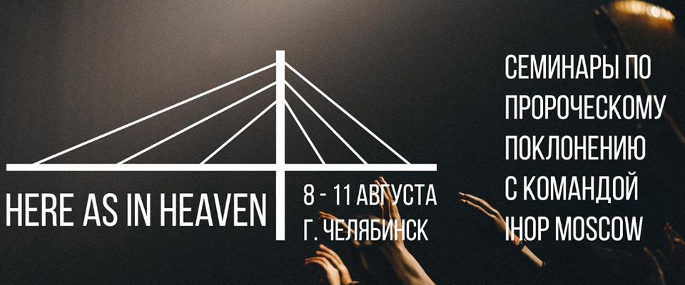 В Челябинске пройдут семинары по пророческому поклонению «Здесь как на Небе»
