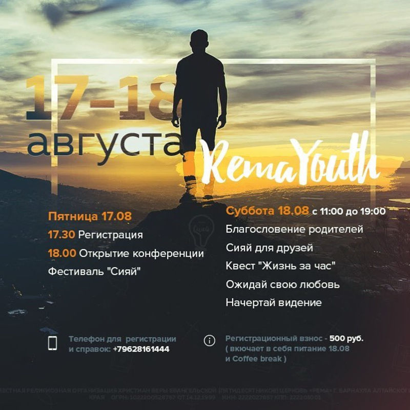 Молодёжная конференция RemaYouth