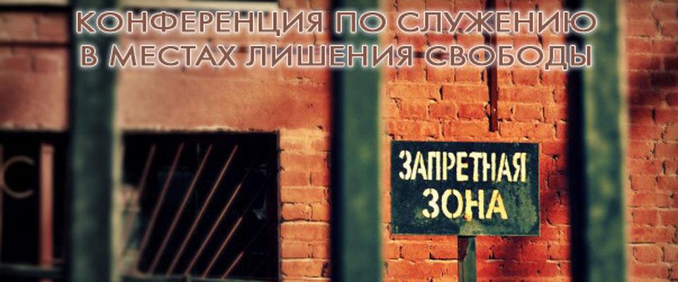 Евангельские Союзы России совместно проведут конференцию по служению в тюрьмах