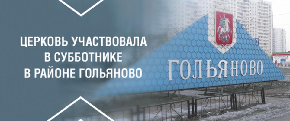 Московская церковь «Благая весть» приняла участие в субботнике