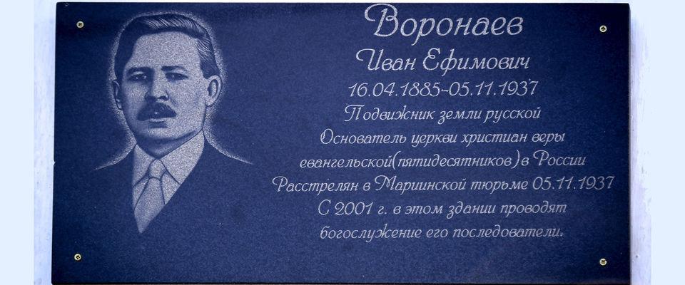 Видеосюжет об открытии памятной доски Ивану Воронаеву в Мариинске