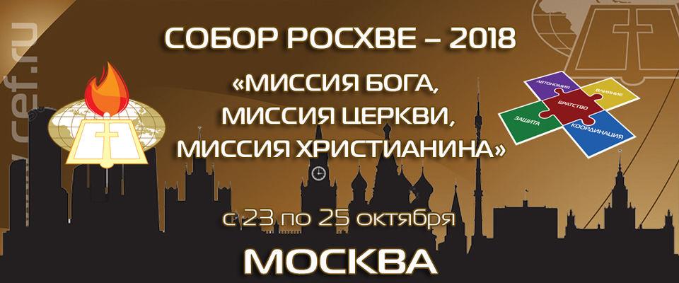 Началась регистрация на Собор РОСХВЕ – 2018