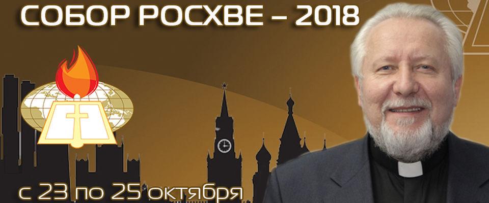 Епископ Сергей Ряховский приглашает на Собор РОСХВЕ - 2018