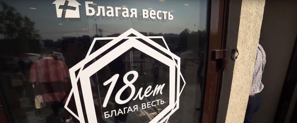 Московская церковь «Благая весть» отметила 18-летие