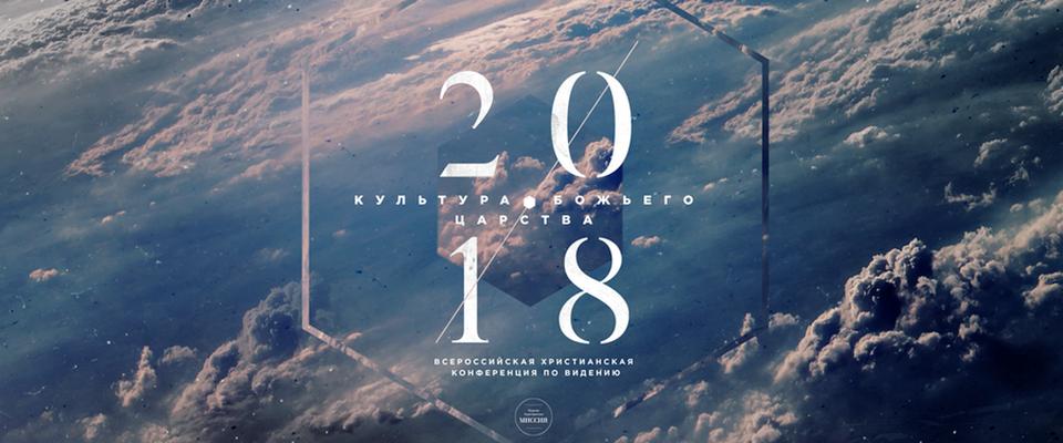 Конференция «Культура Божьего Царства» в Ростове-на-Дону начнется на предстоящей неделе