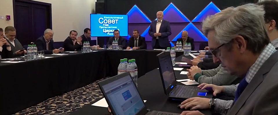 В Москве прошло 79-е заседание Консультативного Совета Глав Протестантских Церквей России
