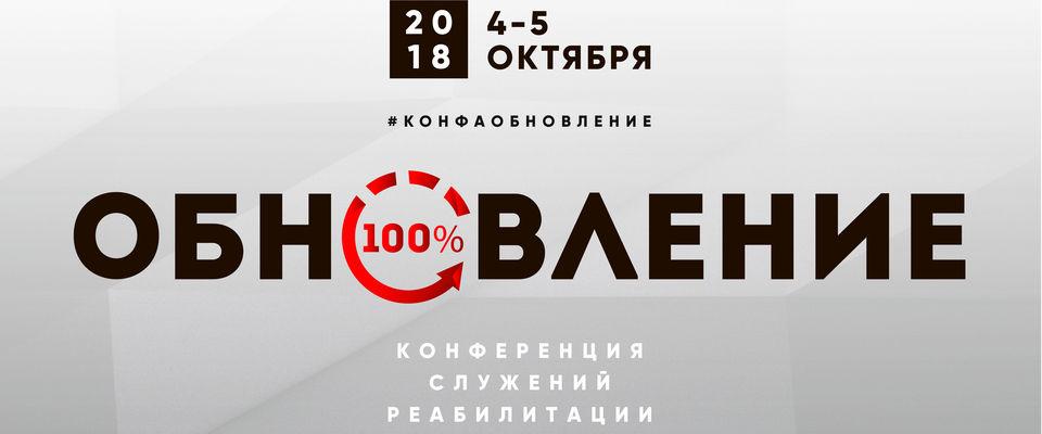 Конференция «Обновление» пройдет в Москве на этой неделе