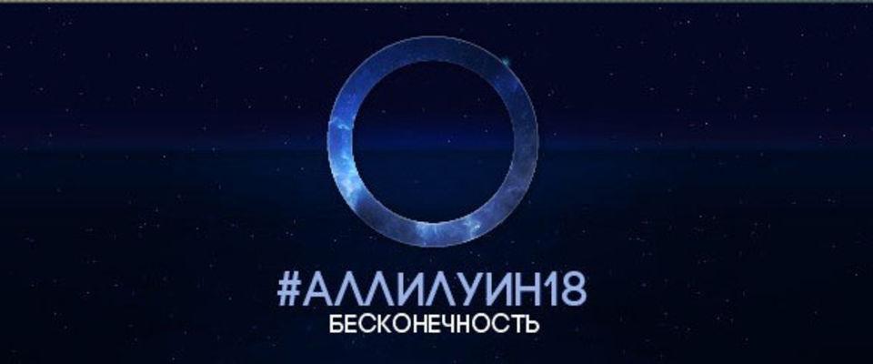 «АЛЛИЛУИН18» в московской церкви «Благая весть» будет посвящён Бесконечности