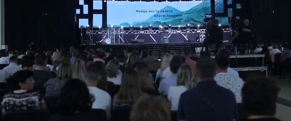 Всероссийская конференция «Культура Божьего царства» собрала 3,5 тысячи человек