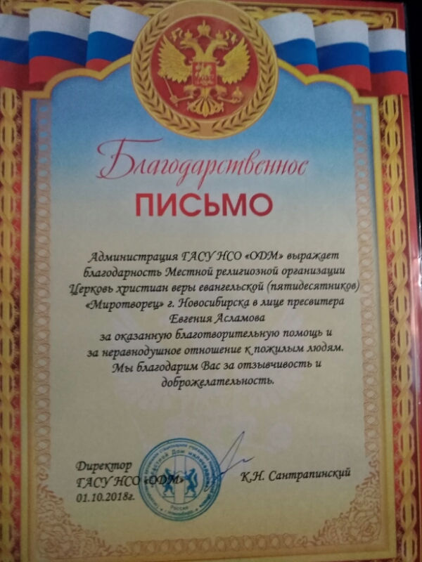 Новосибирская церковь «Миротворец» поздравила «ветеранов жизни» с Днём пожилого человека