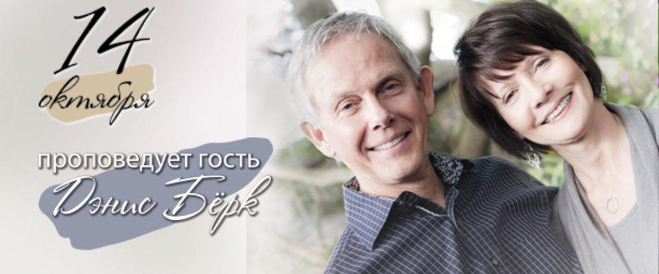 Московскую церковь «Благую весть» посетит доктор богословия Дэнис Бёрк