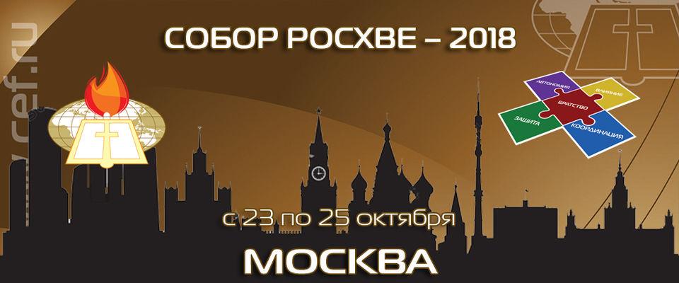 В Москве во вторник начнет работу Собор РОСХВЕ, посвященный миссионерской деятельности