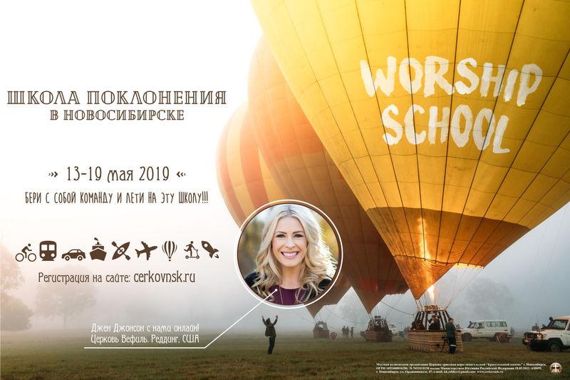 «Школа Поклонения»