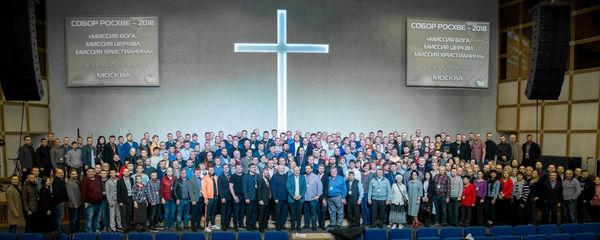 БОГ. NEWS: В Москве состоялся Малый Собор РОСХВЕ