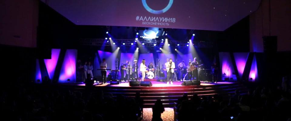 Аллилуин18 – место встречи молодых христиан с Богом