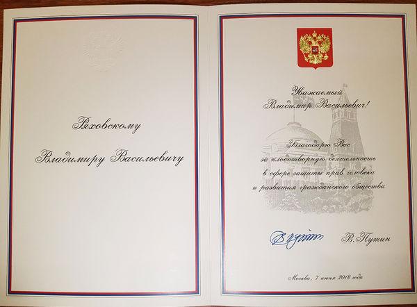 Адвокат Владимир Ряховский получил благодарственное письмо от Президента РФ