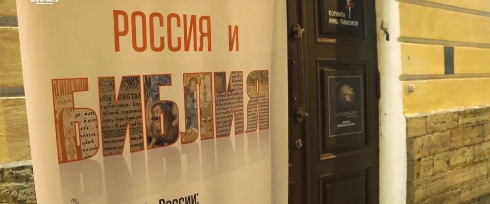 В Санкт-Петербурге открылась уникальная выставка «Россия и Библия»