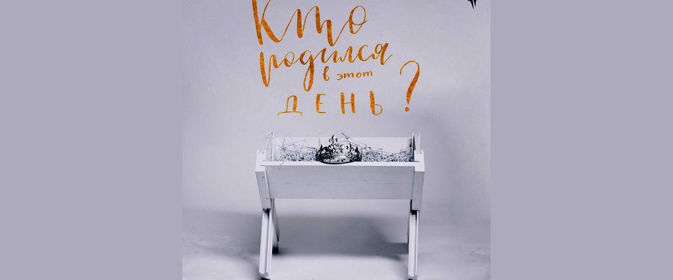 25 ноября в Нижнем Новгороде стартует Рождественская акция «Кто родился в этот день?»