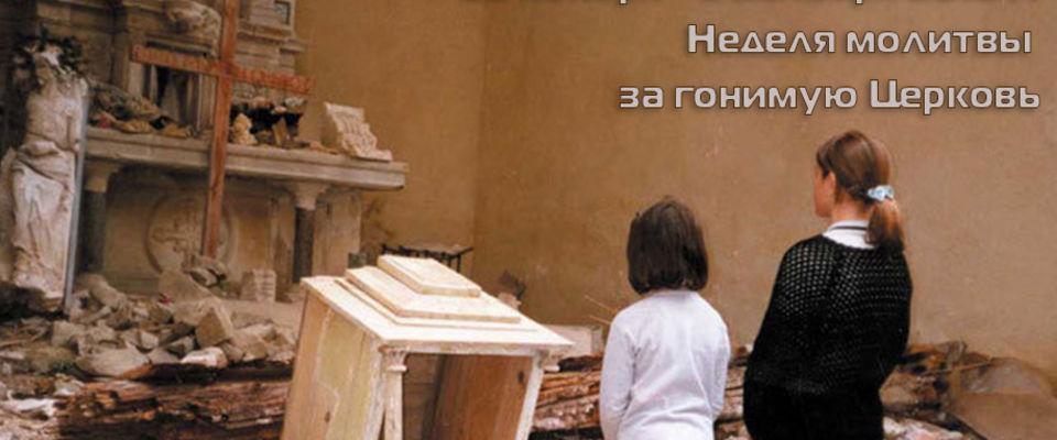 Епископ Сергей Ряховский призвал церкви РОСХВЕ к молитве
