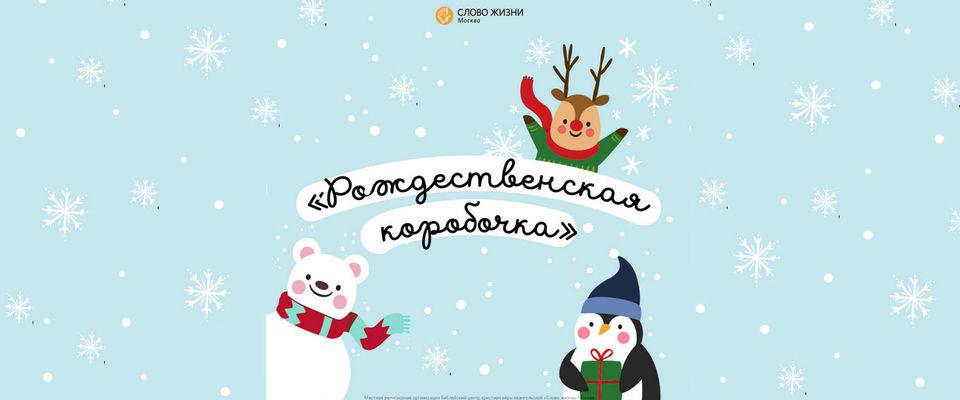 425 Рождественских коробочек готовят для сирот в Московской церкви