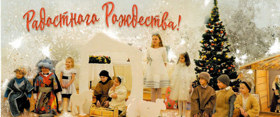 Поздравление с Рождеством Христовым от Архиепископа ЕЛЦ России Архиепископа Дитриха Брауэра